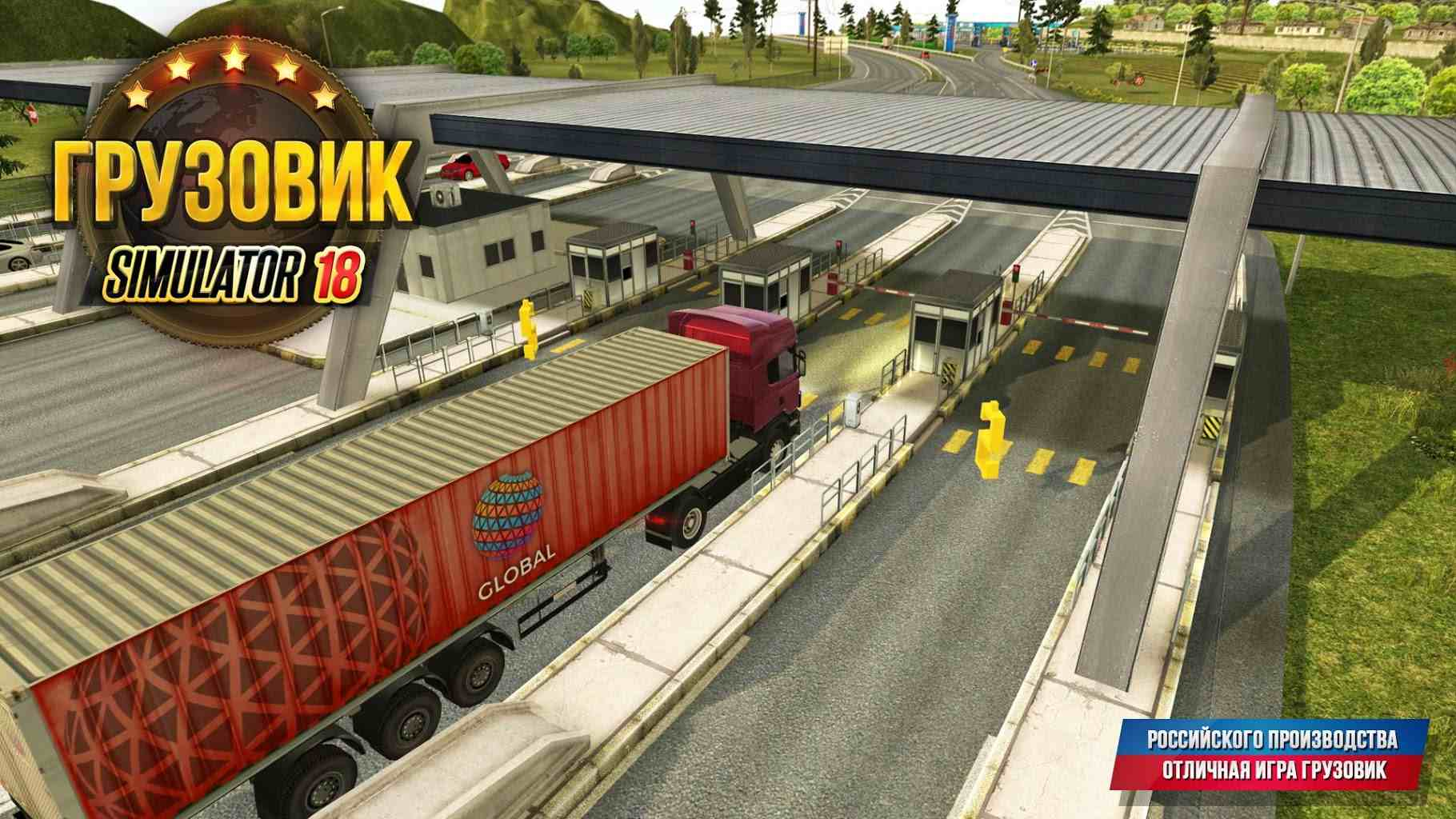 Truck Simulator 2018 Europe Mod
