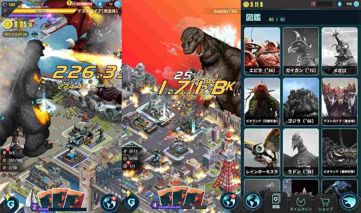 Game Godzilla Defense Force Mod hack